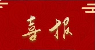 捷报!伟德国际bv伟德国际官网中文物业荣获2020中国物业服务百强企业荣誉